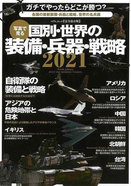 並行輸入品 フォーチューンボックス 編 マイウェイ出版 趣味 ミリタリー アジア 写真 各国 中国 日本 写真で見る国別 写真集 戦略 バーゲンブック{フォーチューンボックス 写真集} 兵器 戦略2021 世界の装備 低廉 写真家