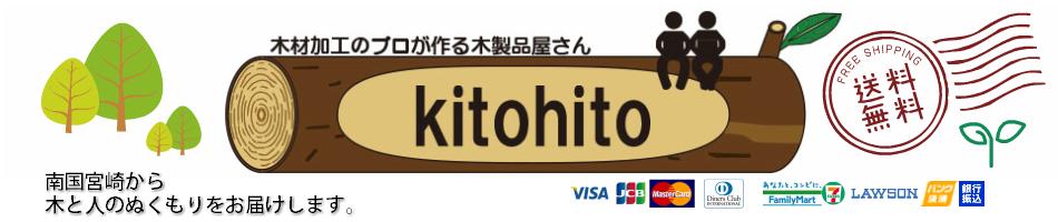 kitohito:創業100年の木工屋さんの手作り雑貨