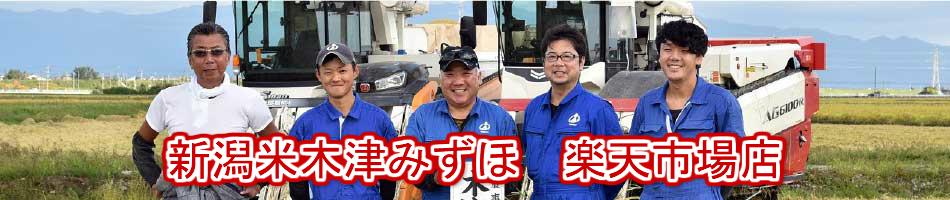 新潟米木津みずほ 楽天市場店:旨い米を直接新潟の農家から。卸売りの米との違いを感じて下さい!