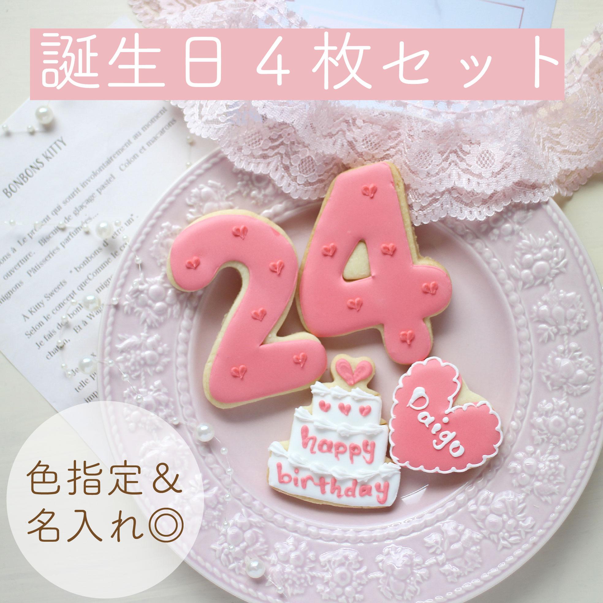 お誕生日のプレゼントやお祝いに アイシングクッキー 誕生日 4枚セット 数字 ハート 予約 宅配便送料無料 かわいい 名前入れ
