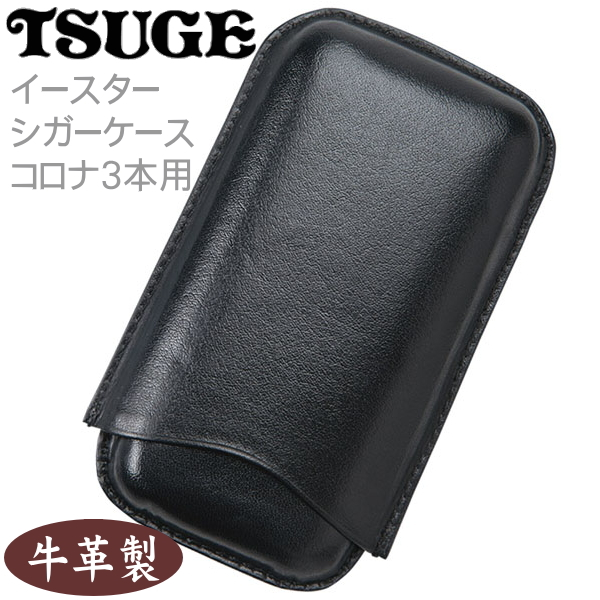 TSUGE イースター シガーケース 葉巻入れ(コロナ3本用)