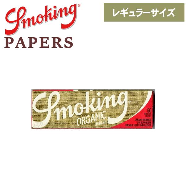 ネコポス可 手巻きたばこ まとめ買い特価 喫煙具 手巻きタバコ用 巻き紙 手巻きタバコ 送料無料 一部地域を除く ペーパー Smoking 巻紙 60枚入 70mm スモーキング レギュラーサイズ オーガニックヘンプ シングル
