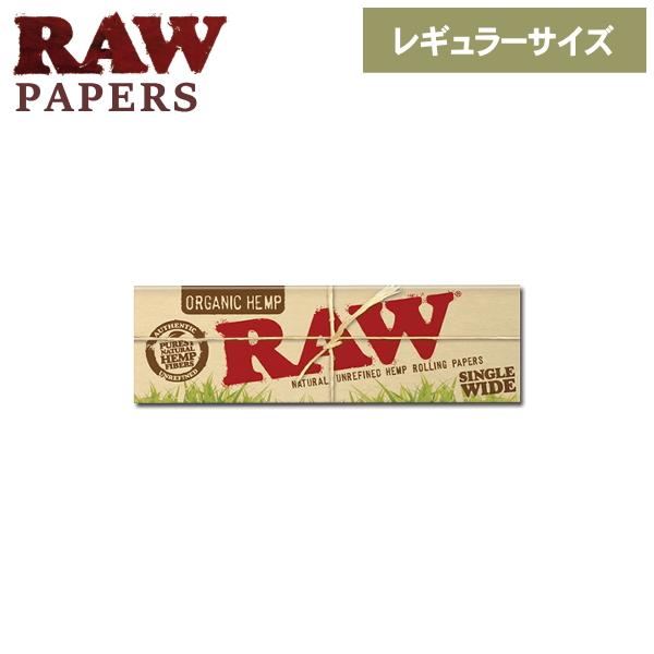 ネコポス可 喫煙具 手巻きたばこ ペーパー RAW ロウ 配送員設置送料無料 手巻きタバコ 巻紙 70mm シングル レギュラーサイズ 50枚入 オーガニック 正規品送料無料