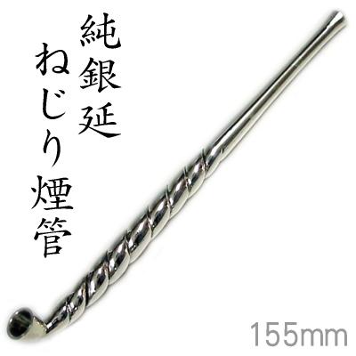 高級手造り 純銀きせる302 純銀延ねじり煙管 五寸(155mm)【桐箱入り】【日本製】