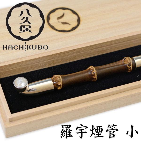 八久保煙管 純銀・根竹を使用した羅宇きせる 小(130mm)