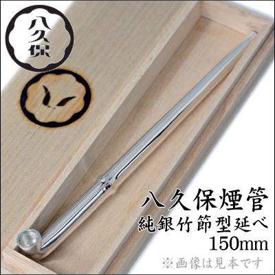 八久保煙管 純銀竹節形延べ(約150mm)【受注製作】 815