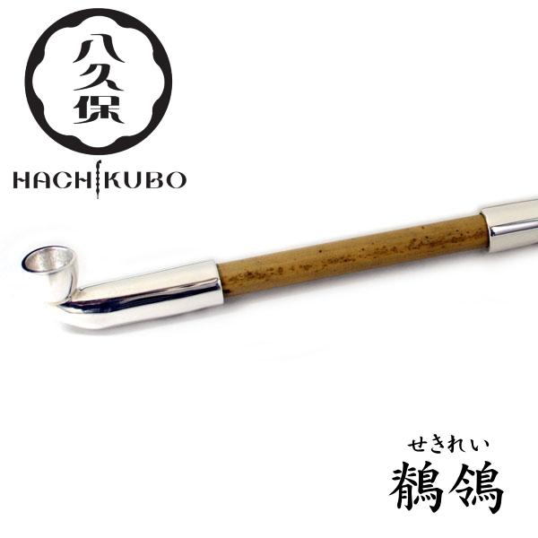 八久保煙管 純銀を使用したきせる 鶺鴒/せきれい(200mm)【桐箱入り】【再入荷】