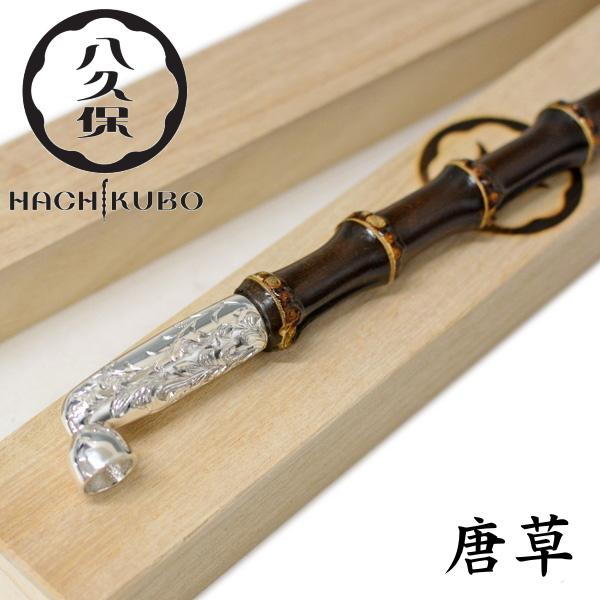 八久保 純銀 羅宇煙管 唐草 七寸 約210mm 純銀 根竹 を使用した きせる 和彫り 煙管
