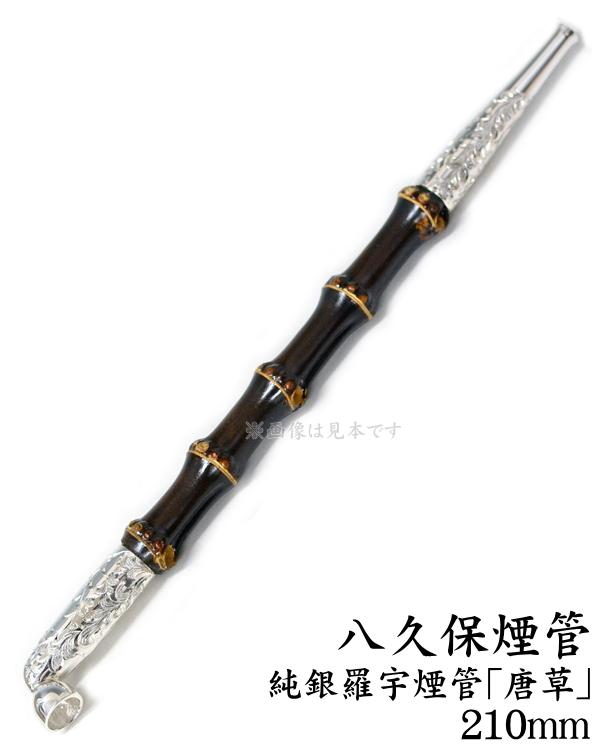 八久保 純銀羅宇煙管 唐草(約210mm) 純銀・根竹を使用したきせる 和彫り No.819