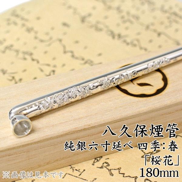 八久保煙管 純銀六寸延べ 和彫り四季シリーズ:春「桜花」(約180mm)