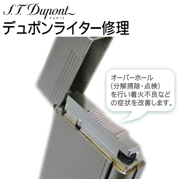 S.T.DupontS.T.Dupont デュポンライター修理(オーバーホール), オールドギア:4d2c2be4 --- officewill.xsrv.jp