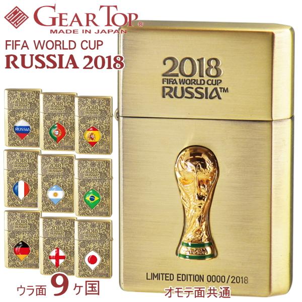 【エコオイルプレゼント】GEAR TOP ギアトップ ライター FIFA ワールドカップ 2018 ロシア大会 トロフィーエンブレム / 参加主要9ヶ国フラッグエンブレム 限定 2018WC LTD オイルライター【ギフト】