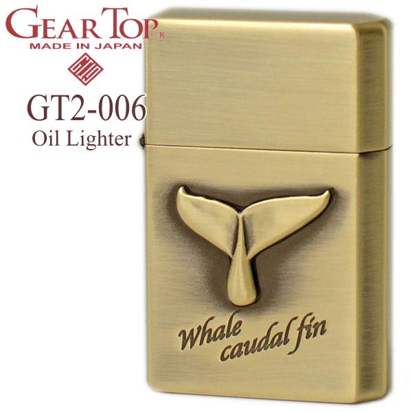 GEAR TOP ギアトップ GT2-006 ホエールBB ブラス古美 オイルライター