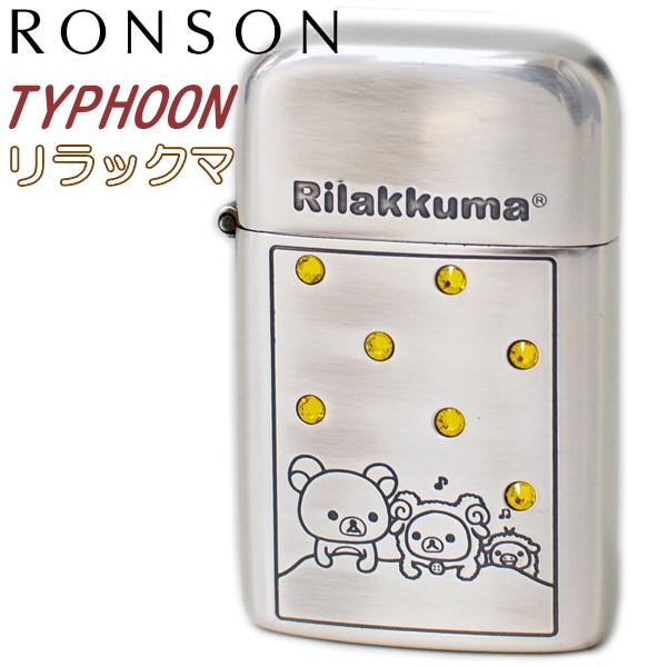 RONSON TYPHOON ロンソン タイフーン リラックマ おやすみ シトリン/ラインストーン とってもかわいいオイルライター