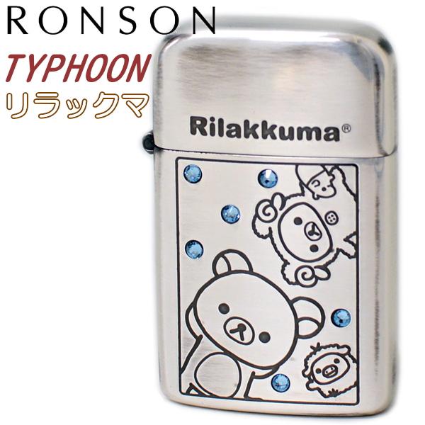 RONSON TYPHOON ロンソン タイフーン リラックマ おやすみ アクア/ラインストーン かわいいオイルライター