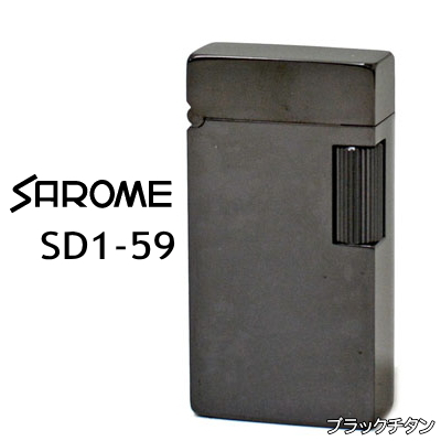 SAROME サロメライター SD1-59 ブラックチタン ローラーガスライター