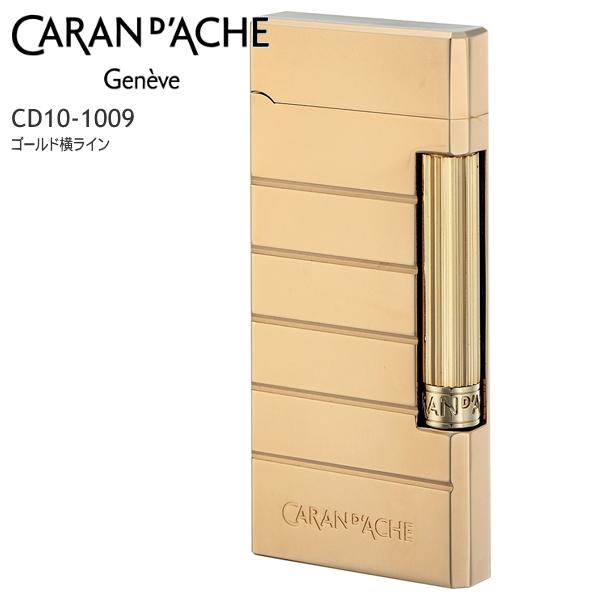CARAN d'ACHE カランダッシュライター CD10-1009 ゴールド横ライン フリントガスライター