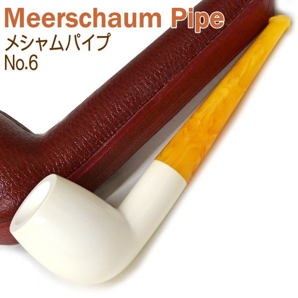 Meerschaum メシャムパイプ No.6 スムース ビリアード 大