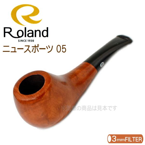 Roland ローランドパイプ 19RL6007 ブラウン ニュースポーツ 05 パイプ 3mmフィルター アルミフィルター付き 日本製