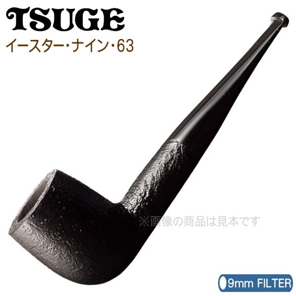 TSUGE ツゲパイプ イースターナイン63 サンド ビリアード 【9mmフィルター対応】 柘製作所 40983