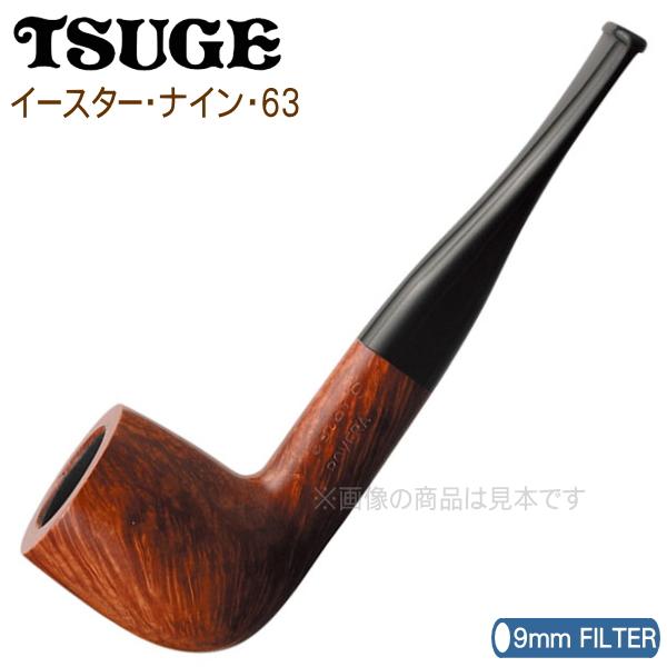 TSUGE ツゲパイプ イースターナイン63 スムース ビリアード 9mmフィルター対応 パイプ 柘製作所 40993