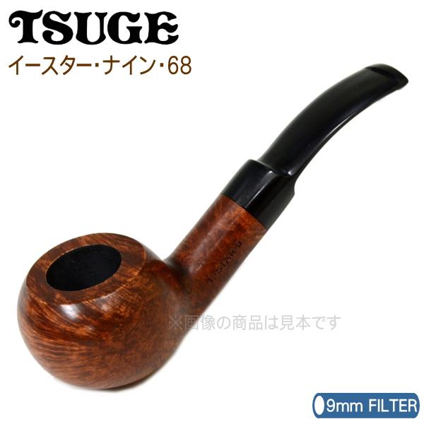 TSUGE ツゲパイプ イースターナイン68 スムース(ハーフベント)9ミリフィルター対応 パイプ 喫煙具 柘製作所 40998