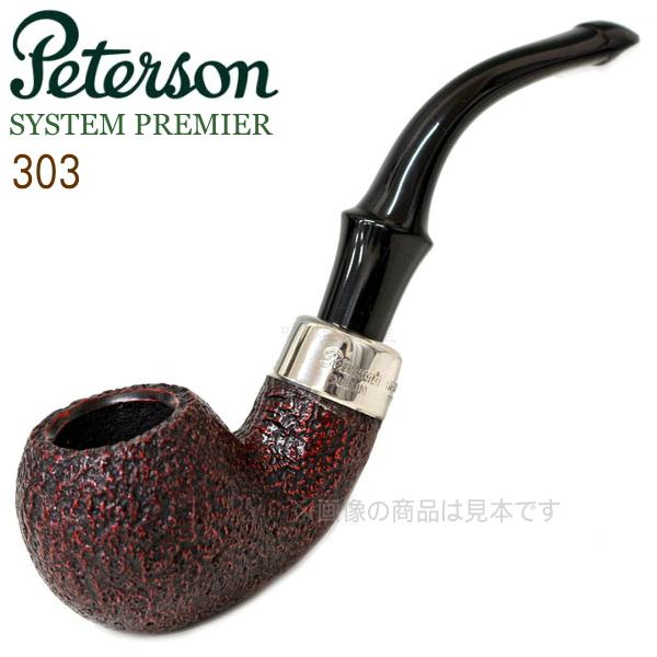 Peterson ピーターソンパイプ システムプレミア303 サンドブラスト アップルベント [41502]