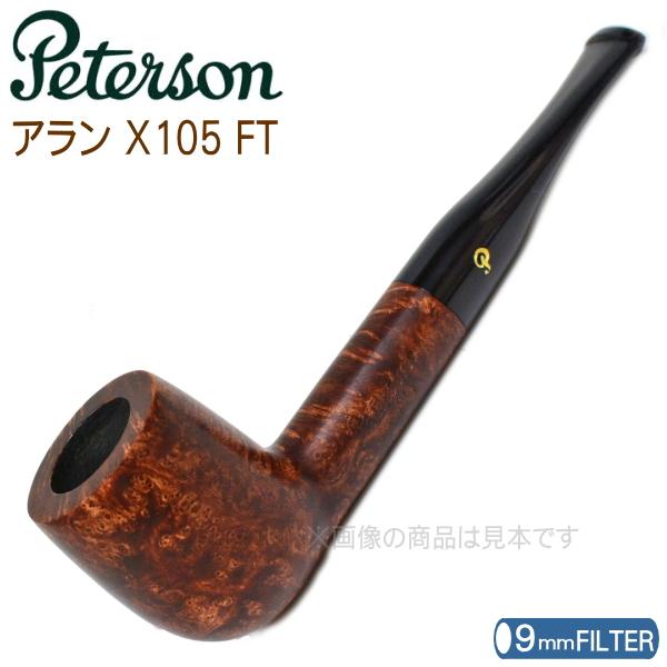Peterson ピーターソンパイプ アラン X105 FT 【9mmフィルター対応】[41841]