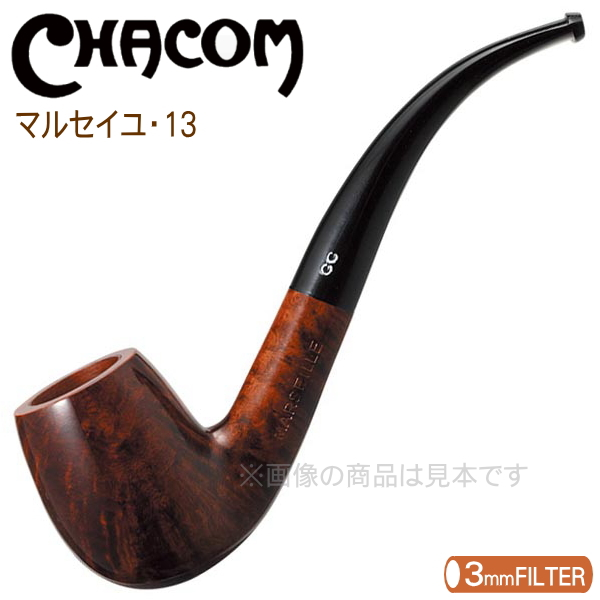 CHACOM シャコムパイプ マルセイユ13 ベント 【3mmフィルター対応】 パイプ 喫煙具 柘製作所 42923