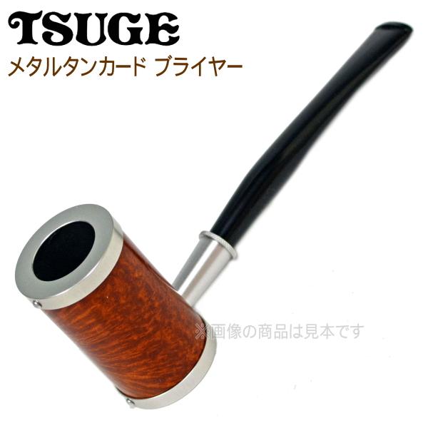TSUGE ツゲパイプ メタルタンカード ブライヤー スムース パイプ 喫煙具 柘製作所 45310