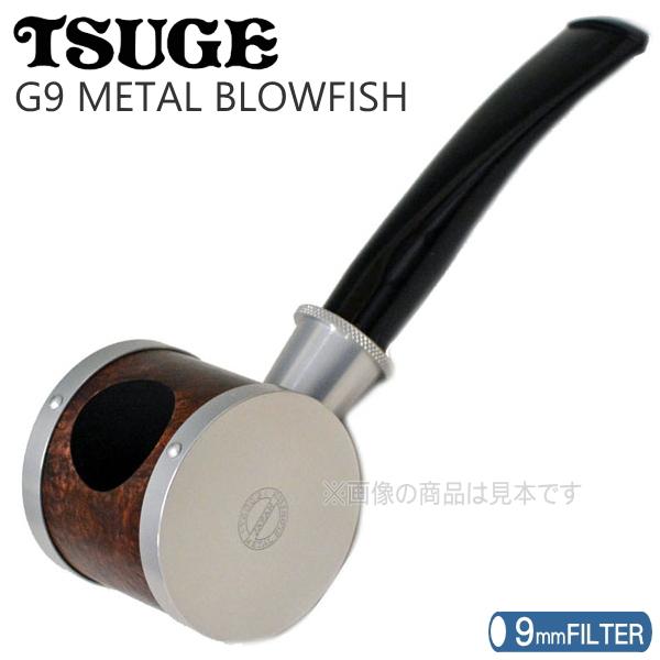 TSUGE ツゲパイプ G9 メタルブロウフィッシュ シルバー 【9mmフィルター対応】[45342]