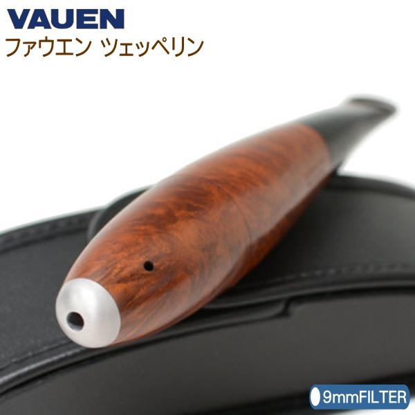 VAUEN ファウエンパイプ ツェッペリン 9mmフィルター対応 パイプ 柘製作所 45637