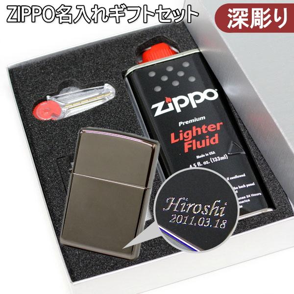 【名入れセット】ブラックアイスZIPPO ネーム彫刻 ジッポーギフトセット 銀箱(ギフトボックス・オイル・フリント付き)ZIPPO 名入れメンズ ギフト
