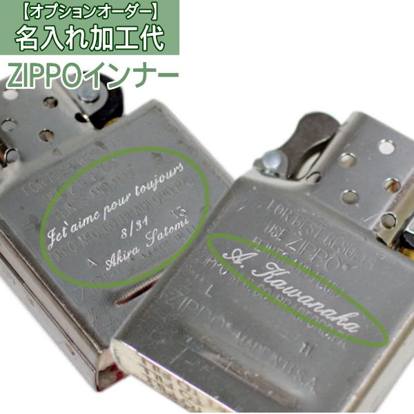 【名入れ代のみ】ZIPPO インナー オイルタンク 名入れ メッセージ ネーム 文字 彫刻 浅彫り  [加工代のみ]  ジッポー オイル ライター