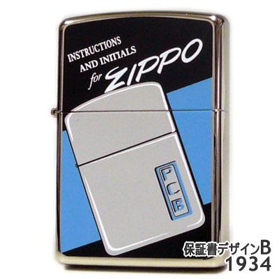ZIPPO ジッポー 保証書デザインB 1934 GTB-NIP レトロデザインのZIPPOライター【誕生日】【記念日】【父の日】【ギフト】
