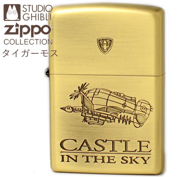 ZIPPO ジッポー NZ-01 天空の城ラピュタ タイガーモス スタジオ ジブリ アニメメンズ ギフト
