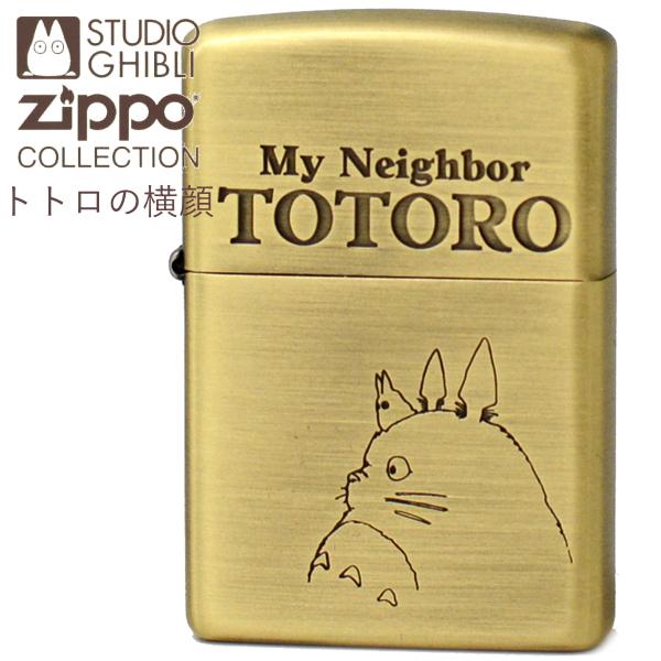 ZIPPO ジッポー NZ-04 となりのトトロ トトロの横顔 スタジオ ジブリコレクション【誕生日】【記念日】【クリスマス】【ギフト】