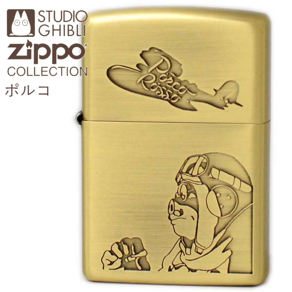 <title>送料無料 新品 スタジオ 早割クーポン ジブリZIPPO ZIPPO ジッポー NZ-05 紅の豚 ポルコ スタジオジブリ コレクションジッポーメンズ ギフト</title>