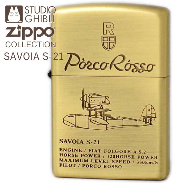 ZIPPO ジッポー ライター NZ-06 紅の豚 SAVOIA S-21 スタジオ ジブリ コレクション ジッポーメンズ ギフト