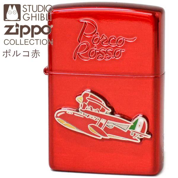 ZIPPO ジッポー ライター NZ-24 紅の豚 ポルコ(赤)2 レッドバージョン スタジオジブリコレクション アニメ かっこいい ZIPPOライター オイルライター【あす楽】【クリスマス】【ギフト】【再入荷】