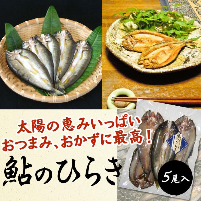 鮎のひらき5尾入 <BR>【食品 シーフード 加工品 干物 おかず おつまみ】【バーベキュー 海鮮 食材 魚介 魚介類】<br>05P05Nov16