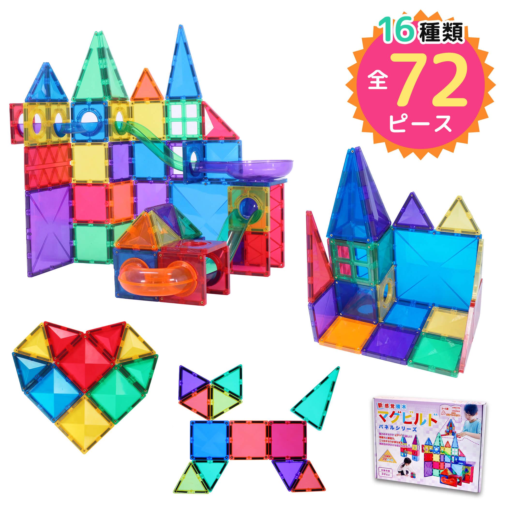 ランキング1位 知育ブロック玩具の決定版 6色のパーツにスロープとボールが追加 玉の道を組み立てよう 子どもから大人まで遊べる全72ピースのマグネットブロック KitWell キットウェル マグビルド パネル スロープセット 72ピース 知育玩具 学習ブック付き 知育ブロック カラフル 立体パズル <セール&特集> 積み木 幼児 お祝い おすすめ特集 女の子 6歳 マグネットおもちゃ マグネットブロック クリスマス 5歳 磁石 男の子 子供 誕生日 3歳 プレゼント 4歳