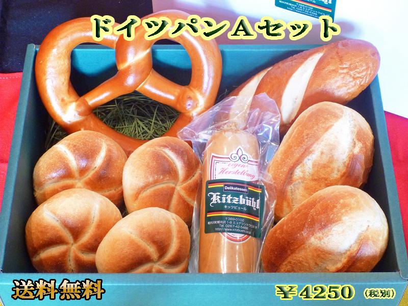 【送料無料】【あす楽対応】ドイツパンAセット【ドイツパン】【ブレッツェル】【レバー】【smtb-T】【auktn_fs】【RCP】【内祝】【内祝い】【お返し】【ギフト】【御中元】【お中元】