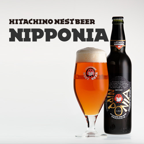 日本古来の材料で醸造したビール。 【常陸野ネストビール】NIPPONIA(ニッポニア) 550ml 【クラフトビール】【地ビール】【ビール】