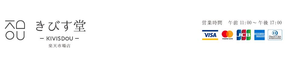 きびす堂 楽天市場店:デザインと履き心地にこだわったレディースソックス専門店きびす堂です。