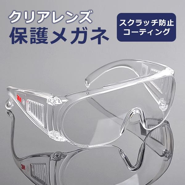 送料無料 スクラッチ防止コーティング眼鏡 内祝い 保護眼鏡 メガネ クリアレンズ めがね クリアランスsale 期間限定 UV スクラッチ防止コーティング 安全眼鏡 透明 ゴーグル