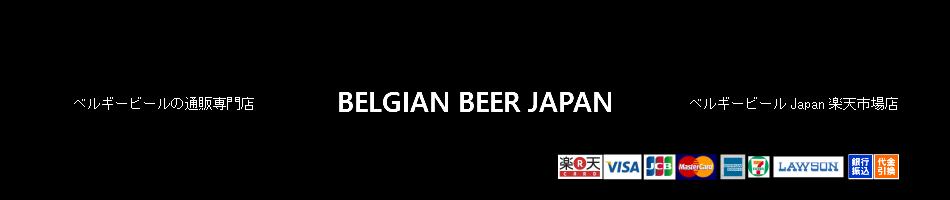 ベルギービールJapan:ベルギービール200種類グラス100種類を販売。1本から発送可能です。