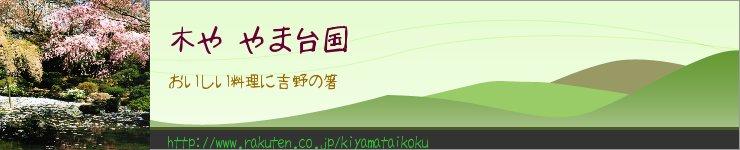 木や やま台国:吉野杉割りばし販売店です。