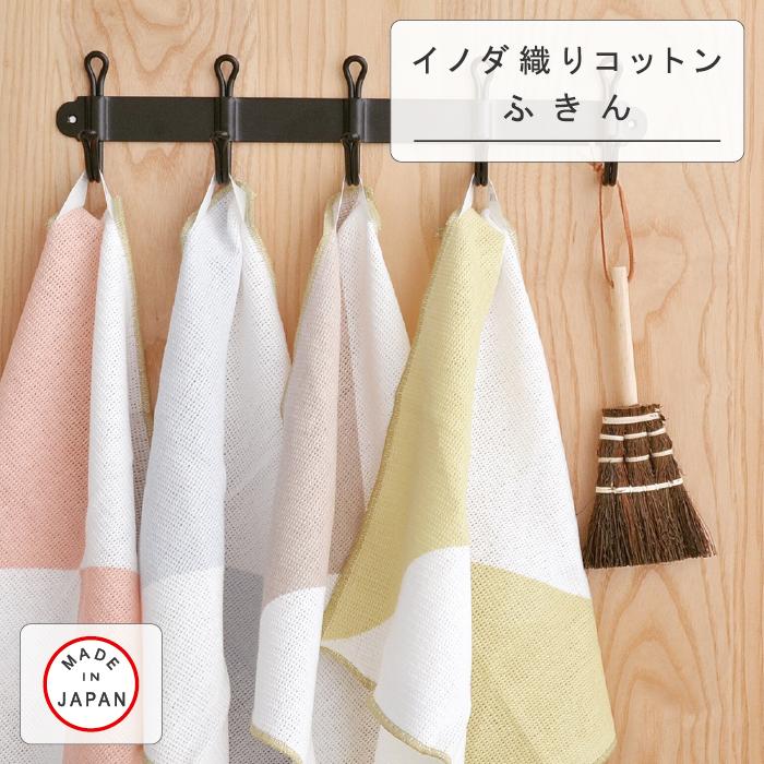 戦後から愛され続けている 刺繍可能 セールSALE%OFF ずっと変わらない品質の良さイノダ織りコットンふきん 台ふきん テーブルふきん 日本製 送料無料 北欧風雑貨 新品 綿100%