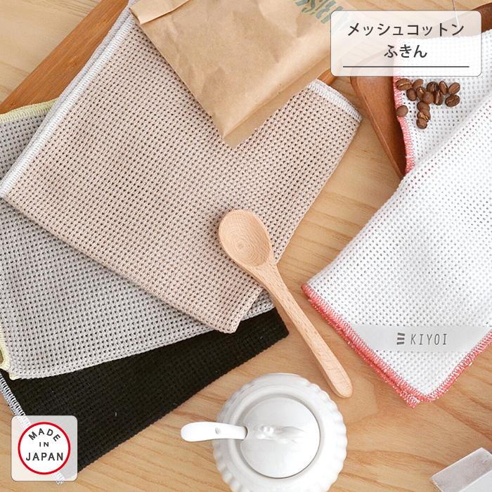長く愛され続けている 刺繍可能 ハイクオリティ メッシュコットンふきん 手になじむ弾力が心地よい 台ふきん テーブルふきん ディッシュクロス 大好評です 綿100% 日本製 送料無料 北欧雑貨